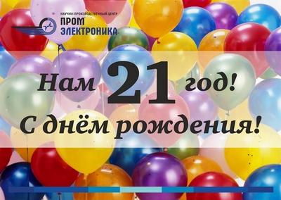 Поздравление в 21 год смешные