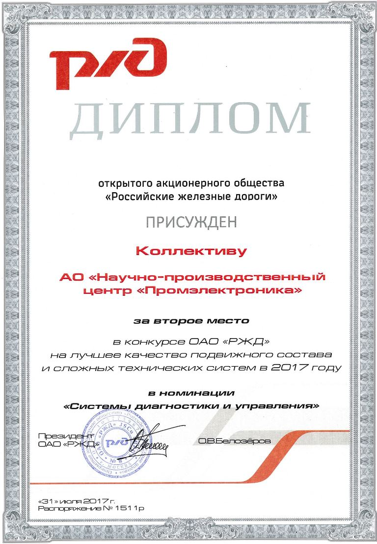 Лицензии и сертификаты Научно производственный центр  Диплом за ii место в конкурсе ОАО РЖД за лучшее качество система МПБ