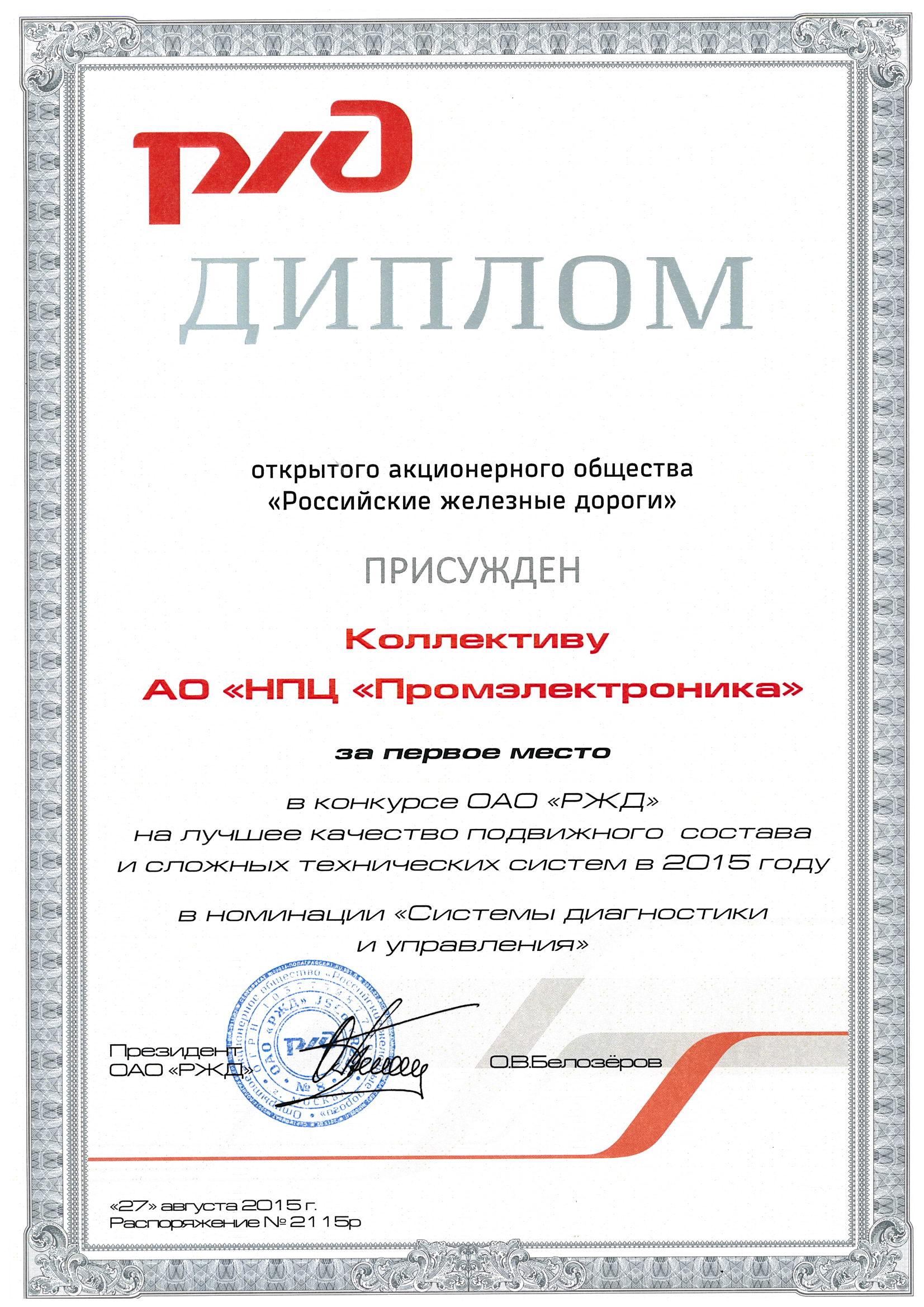 Лицензии и сертификаты Научно производственный центр  Диплом за i место в конкурсе ОАО РЖД за лучшее качество система МАПС