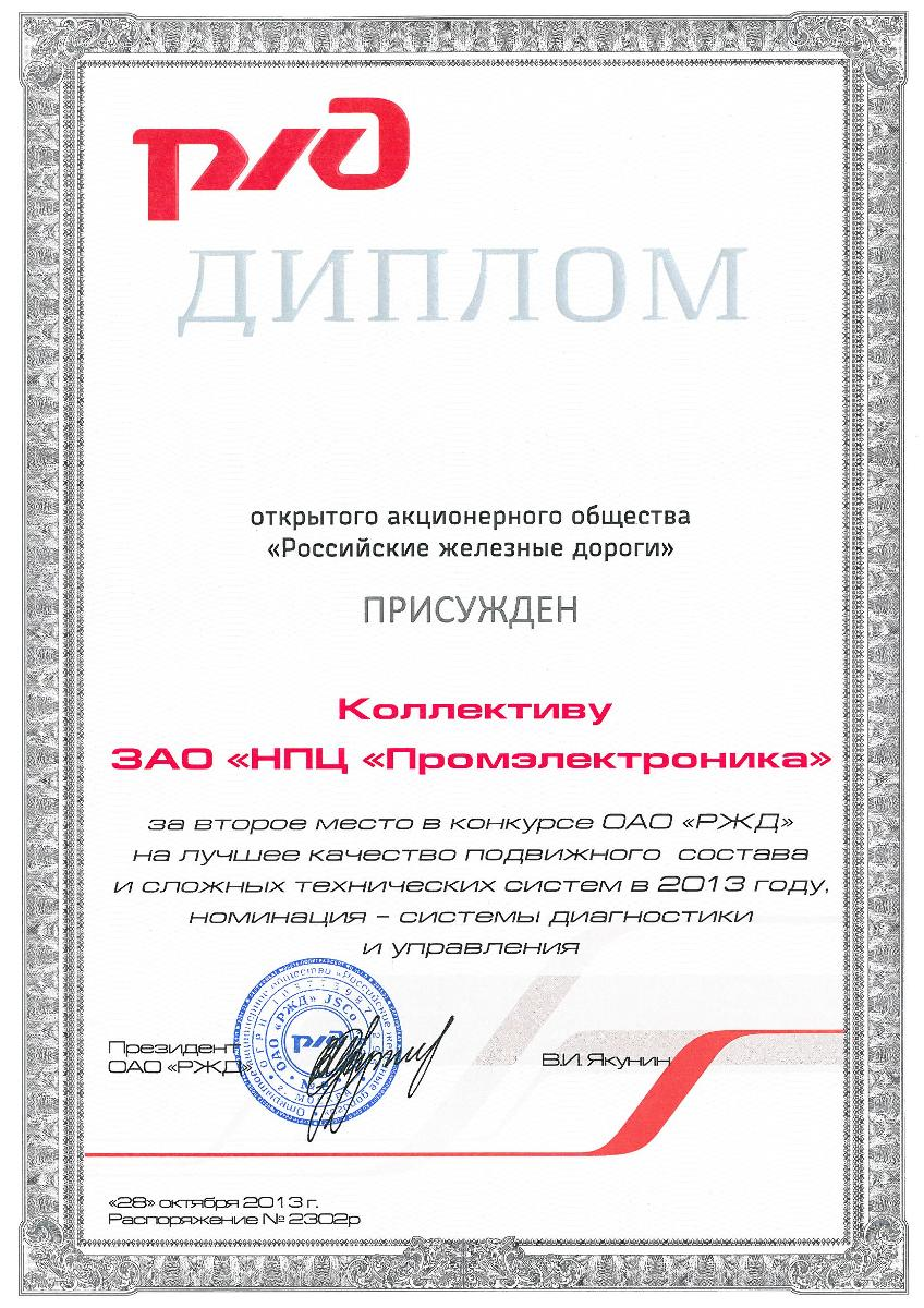 Лицензии и сертификаты Научно производственный центр  Диплом за ii место в конкурсе ОАО РЖД за лучшее качество система ЭССО