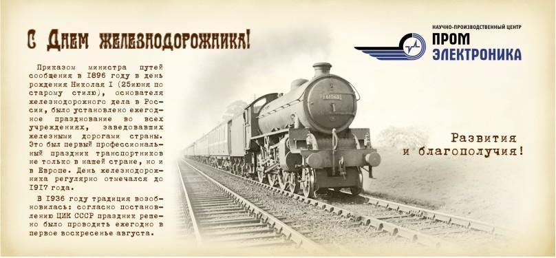Короткие поздравления с днём железнодорожника в прозе 174