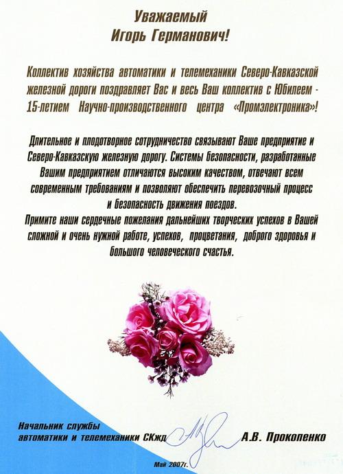 Перевод на английский спасибо за поздравления