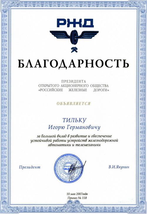 Поздравление от коллектива с юбилеем предприятия