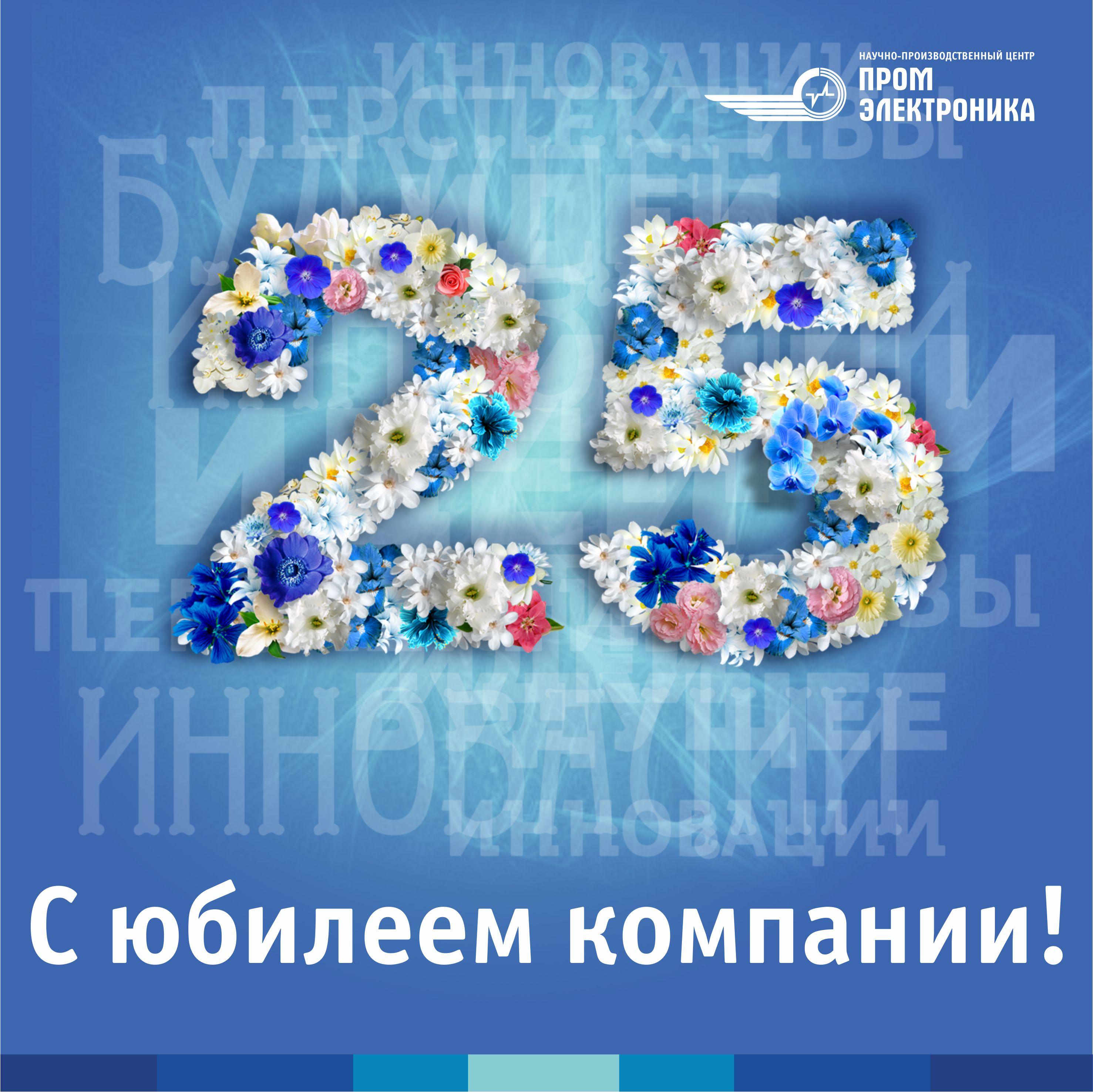 Поздравления к 25 летию компании
