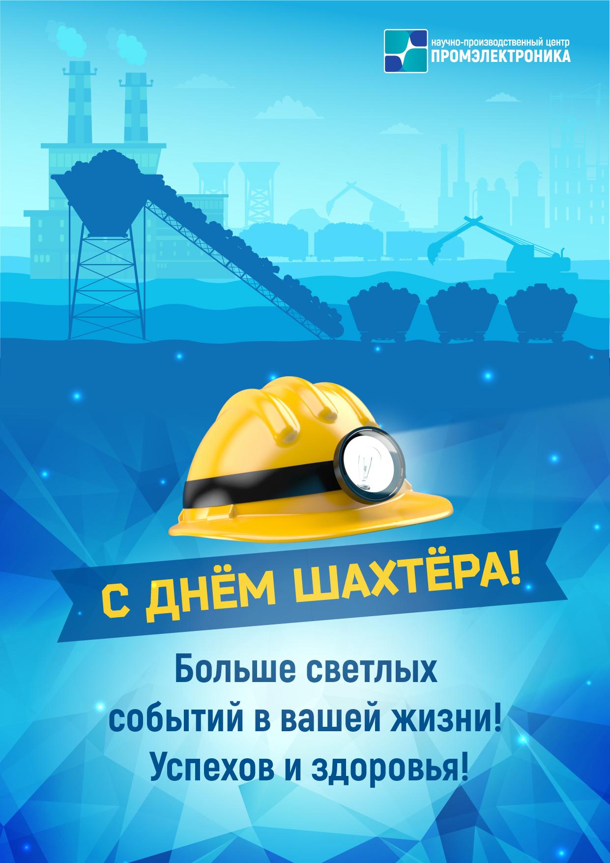 день шахтера открытка вектор публику софия
