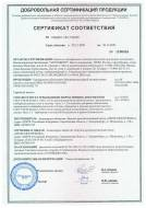 Certificate of MPC-I system