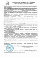 Декларация о соответствии КИД-И