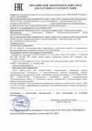 Декларация о соответствии на адаптер интерфейса ДКУ
