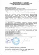 Декларация о соответствии МПЦ-И требованиям безопасности информации на железнодорожном транспорте