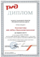 Diploma for 1st place in the contest for the best quality system, issued by the Russian Railways (MAPS system)