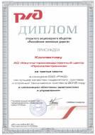 Диплом за III место в конкурсе ОАО РЖД за лучшее качество (система ЭССО-М)