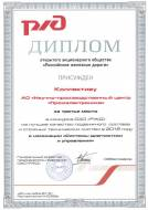 Diploma for 3nd place in the contest for the best quality system, issued by the Russian Railways (ESSO-M system)