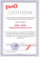 Diploma for 2nd place in the contest for the best quality, issued by the Russian Railways (MPC-I system)