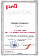 Diploma for 2nd place in the contest for the best quality system, issued by the Russian Railways (ESSO system)