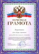 Letter of award by National Union of Railway employees of the Russian Federation