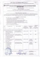 Приложение к сертификату соответствия КТС СЦБ на применение в подземных выработках рудников и шахт