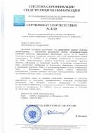 Сертификат ФСТЭК на отсутствие НДВ