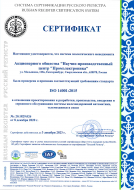 Сертификат соответствия системе экологического менеджмента ИСО 14001-2015