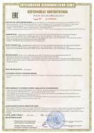 Certificate TR CU 012 DKU-02 and DKU-M, Page 1