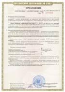 Сертификат ТР ТС 012 ДКУ-02 и ДКУ-М  стр. 2