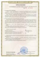Certificate TR CU 012 DKU-02 and DKU-M, Page 2