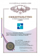 Trademark certificate No. 668641 of 30 August 2018