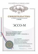 ESSO-M Trademark Certificate