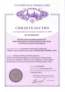 Certificate for MPC-I computer system