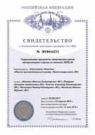 Свидетельство о государственной регистрации управляющей программы МПЦ-И