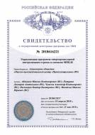 Certificate of State Registration for MPC-I Control Program
