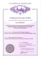 Certificate for CAD of MPC-I system