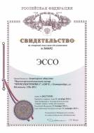 ESSO Trademark Certificate