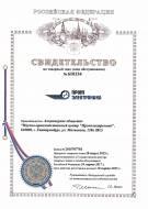 Trademark certificate No.610334 pf 24 March 2017